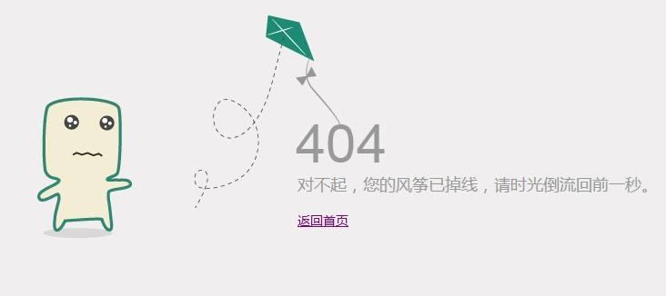 404页面于网站优化中的重要作用!