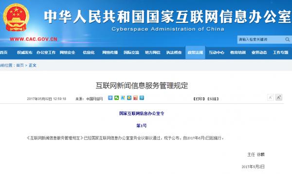 网信办发布互联网新闻信息管理规定 6月1日起正式施行
